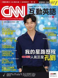 CNN互動英語 [第203期] [有聲書]:我的星路歷程 CNN專訪人氣巨星孔劉
