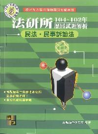 法研所歷屆試題解析:民法.民訴
