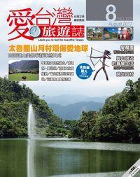 愛台灣旅遊誌 [第123期]:太魯閣山月村環保愛地球