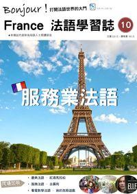 Bonjour! France 法語學習誌 [第10期] [有聲書]:服務業法語