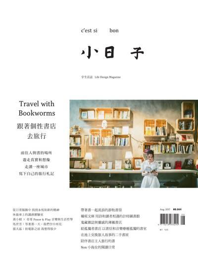 小日子享生活誌 [第64期]:跟著個性書店去旅行