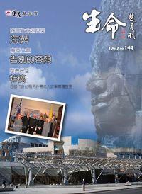 生命雙月刊 [第144期]:海葬