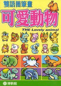 雙語簡筆畫:可愛動物