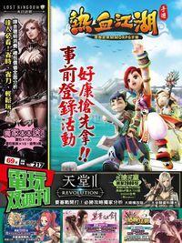 電玩双週刊 2017/07/28 [第217期]:熱血江湖手遊