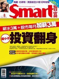 Smart智富月刊 [第228期]:窮小子投資翻身
