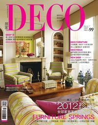 DECO居家 [第117期] :2012珍藏全球家具家飾趨勢白皮書