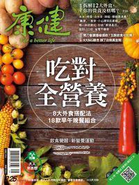 康健 [第225期]:吃對全營養