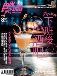 食尚玩家 [第358期]:女孩們下班後小酒吧