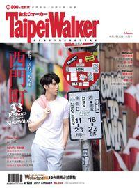 Taipei Walker [第244期]:西門町 美食、活力、大人味