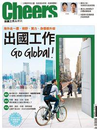 Cheers快樂工作人 [第203期]:出國工作 Go Global!