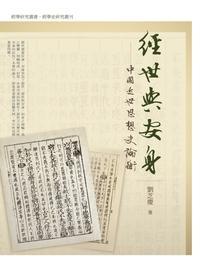 經世與安身:中國近世思想史論衡