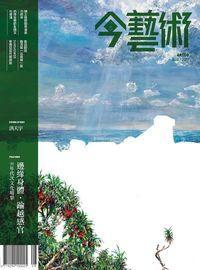 典藏今藝術 [第299期]:邊緣身體‧踰越感官--90年代次文化場景