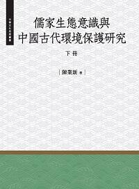 儒家生態意識與中國古代環境保護研究. 下冊