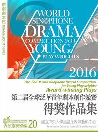 全球泛華青年劇本創作競賽得獎作品集. 第二屆