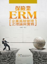 保險業ERM企業風險管理之理論與實務