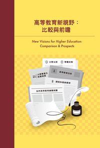 高等教育新視野:比較與前瞻