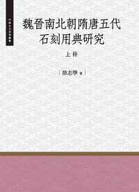 魏晉南北朝隋唐五代石刻用典研究. 上冊