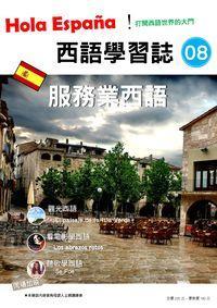 Hola España 西語學習誌 [第8期] [有聲書]:服務業西語