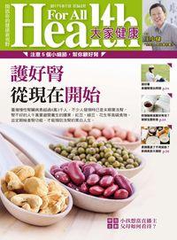 大家健康雜誌 [第362期]:護好腎,從現在開始