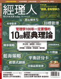 經理人 [第153期]:管理學100年一定要懂的10個經典理論
