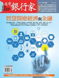 台灣銀行家 [第92期]:智慧醫療經濟與金融