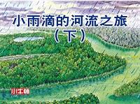 小雨滴的河流之旅 [有聲書]. 下