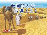 乾涸的大地 [有聲書]:沙漠. 上