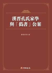 漢晉孔氏家學與「偽書」公案