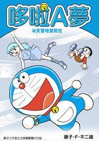 哆啦A夢, 冰天雪地冒險包