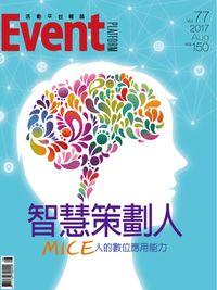活動平台雜誌 [第77期]:智慧策劃人
