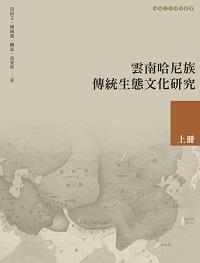 雲南哈尼族傳統生態文化研究. 上冊