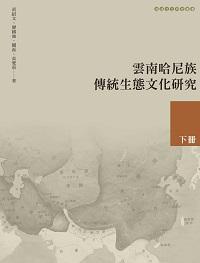 雲南哈尼族傳統生態文化研究. 下冊