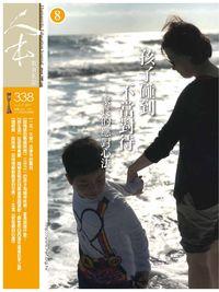 人本教育札記 [第338期]:孩子碰到不當對待 家長的應對心法