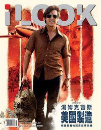 iLOOK 電影雜誌 [2017年08月]:湯姆克魯斯 美國製造