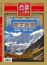 西藏人文地理 [總第79期]:藏王故里