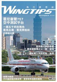 WINGTIPS 飛行夢想誌 [第8期]:霍尼爾韋爾757空中測試平台
