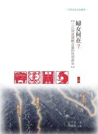 婦女何在?:三江併流諸峽谷區的性別政治. 上冊