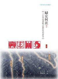 婦女何在?:三江併流諸峽谷區的性別政治. 下冊