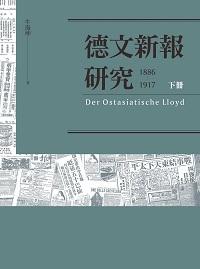 《德文新報》研究(1886-1917). 下冊