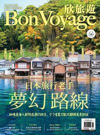 Bon Voyage欣旅遊 [第56期]:日本旅行老手 夢幻路線