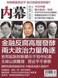 內幕 [總第65期]:金融反腐高層發酵 兩大政治力量角逐