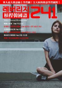 槓桿韓國語學習週刊 2017/08/09 [第241期] [有聲書]:韓國小故事 #08 '작심삼일'