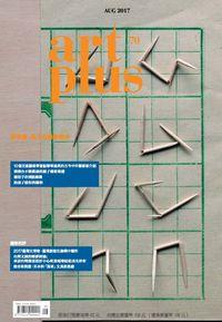 art plus (Taiwan) [第70期]:開學篇: 孩子的藝術樂遊