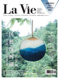 La Vie [第160期]:民藝復興潮 在中國