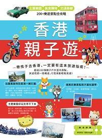 香港親子遊:主題樂園x美食購物x交通路線, 200+樂遊景點全攻略