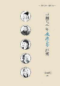中華五千年文學家評傳