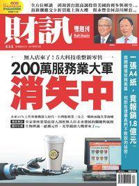 財訊雙週刊 [第535期]:200萬服務業大軍消失中