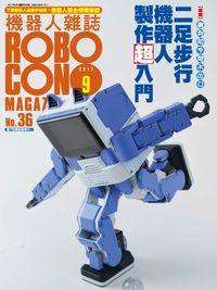 Robocon機器人雜誌 (國際中文版) [第36期]:二足步行機器人製作超入門