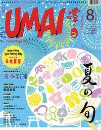 Umai 嚐。日 うまい [第16期]:夏の旬