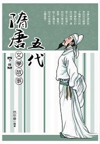 隋唐五代文學故事. 下冊